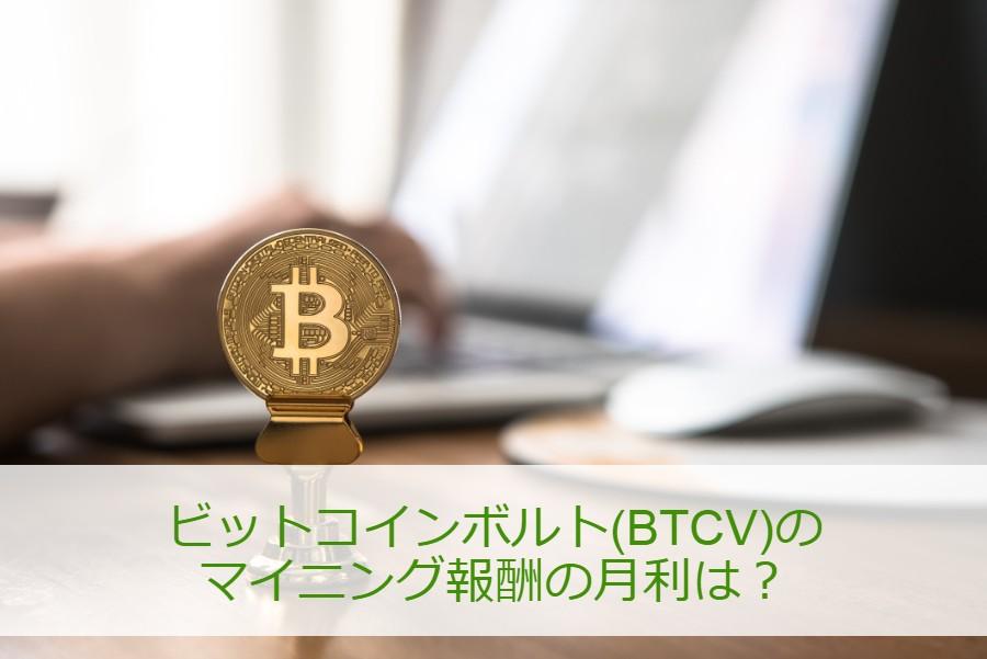 ビットコインボルト(BTCV)のマイニング報酬の月利は?